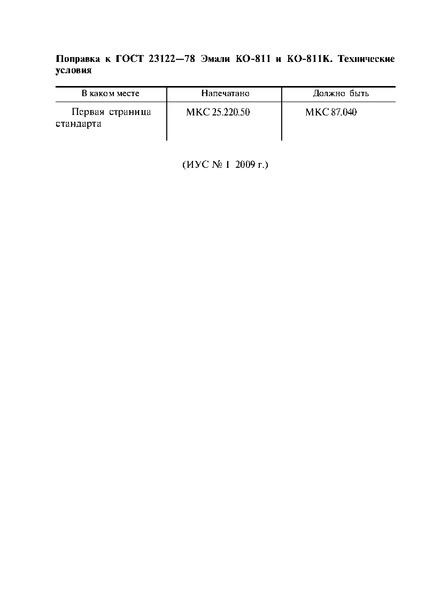 ГОСТ 23122-78 Эмали КО-811 и КО-811К. Технические условия