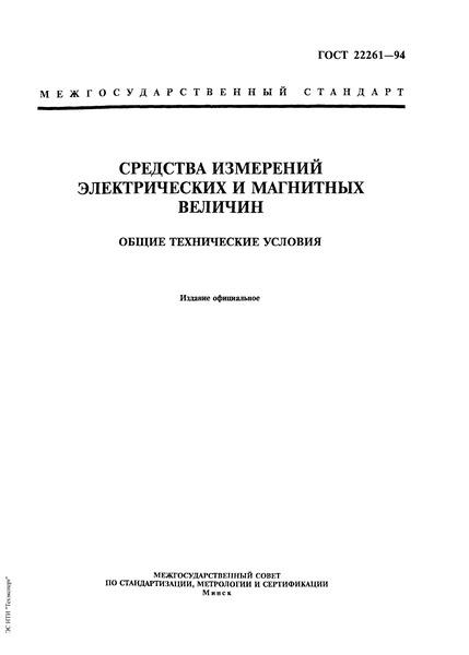 ГОСТ 22261-94 Средства измерений электрических и магнитных величин. Общие технические условия