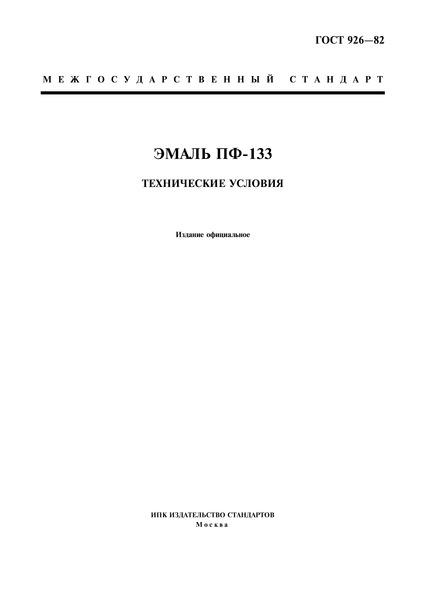 ГОСТ 926-82 Эмаль ПФ-133. Технические условия