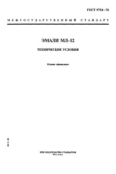 ГОСТ 9754-76 Эмали МЛ-12. Технические условия