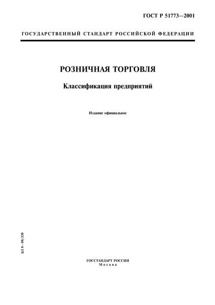 ГОСТ Р 51773-2001 Розничная торговля. Классификация предприятий