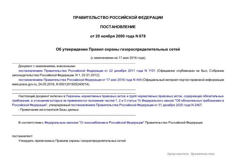 Постановление 878 Об утверждении Правил охраны газораспределительных сетей