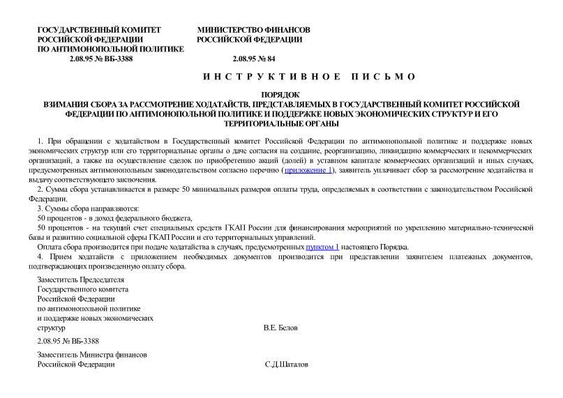 Письмо ВБ-3388 Порядок взимания сбора за рассмотрение ходатайств, представляемых в Государственный комитет Российской Федерации по антимонопольной политике и поддержке новых экономических структур