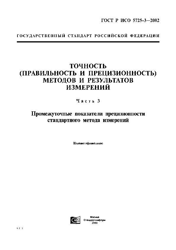 ГОСТ Р ИСО 5725-3-2002 Точность (правильность и прецизионность) методов и результатов измерений. Часть 3. Промежуточные показатели прецизионности стандартного метода измерений