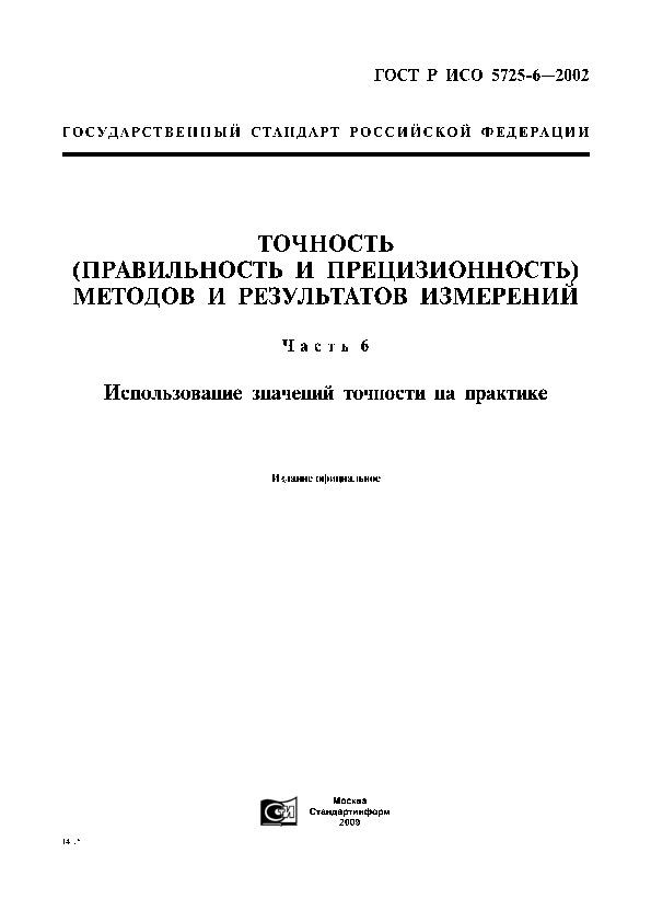 ГОСТ Р ИСО 5725-6-2002 Точность (правильность и прецизионность) методов и результатов измерений. Часть 6. Использование значений точности на практике