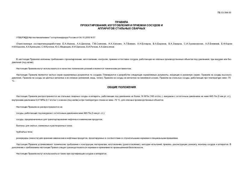 ПБ 03-384-00 Правила проектирования, изготовления и приемки сосудов и аппаратов стальных сварных