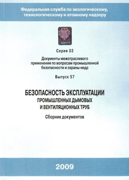 ПБ 03-445-02 Правила безопасности при эксплуатации дымовых и вентиляционных промышленных труб
