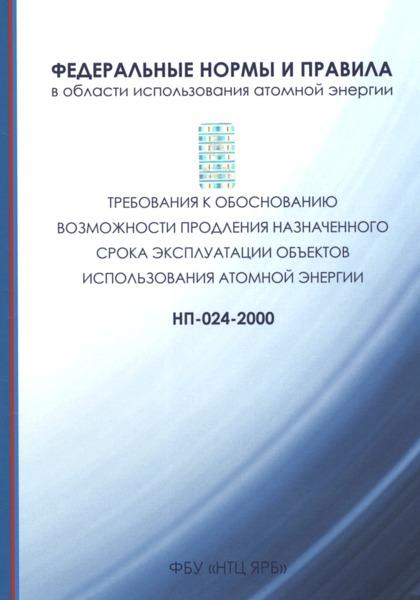 НП 024-2000 Федеральные нормы и правила в области использования атомной энергии. Требования к обоснованию возможности продления назначенного срока эксплуатации объектов использования атомной энергии