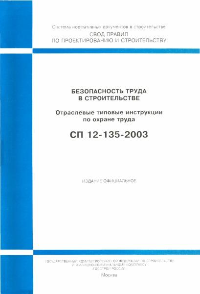 СП 12-135-2003 Безопасность труда в строительстве. Отраслевые типовые инструкции по охране труда