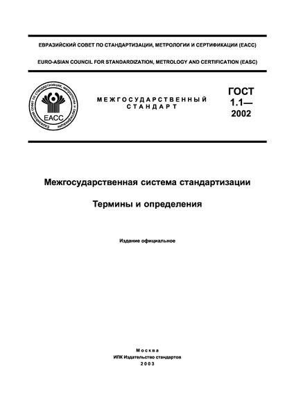ГОСТ 1.1-2002 Межгосударственная система стандартизации. Термины и определения