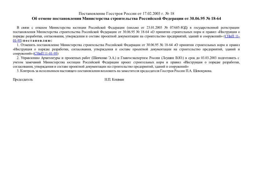 Постановление 18 Об отмене постановления Министерства строительства Российской Федерации от 30.06.95 № 18-64