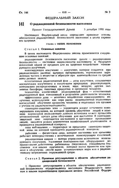Федеральный закон 3-ФЗ О радиационной безопасности населения