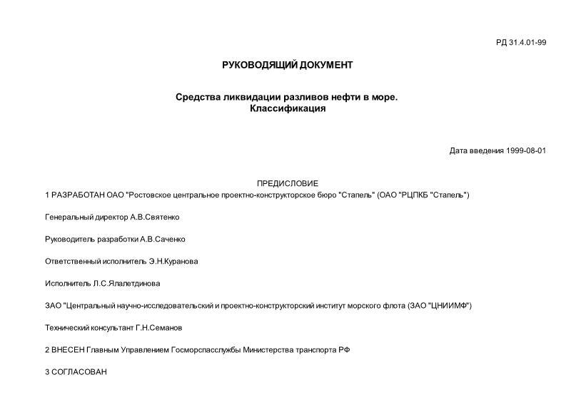 РД 31.4.01-99 Средства ликвидации разливов нефти в море. Классификация