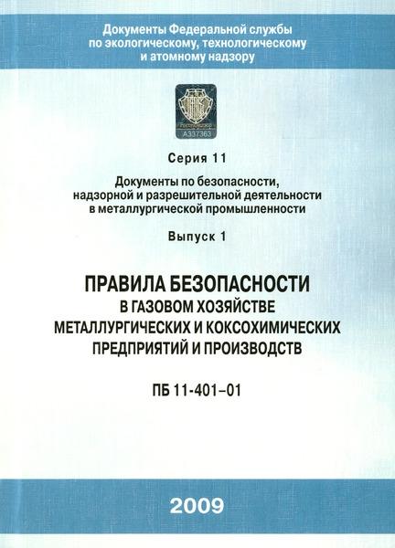ПБ 11-401-01 Правила безопасности в газовом хозяйстве металлургических и коксохимических предприятий и производств
