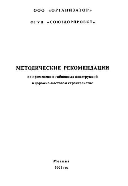 Методические рекомендации  Методические рекомендации по применению габионных конструкций в дорожно-мостовом строительстве