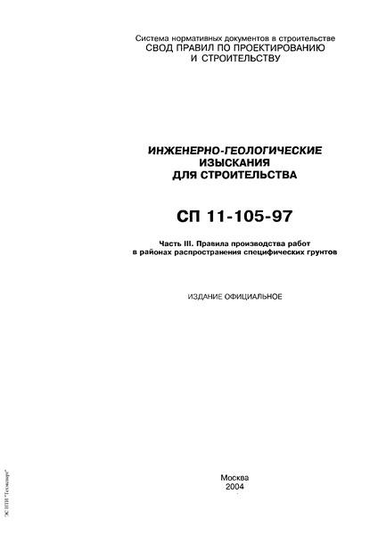 СП 11-105-97 Инженерно-геологические изыскания для строительства. Часть III. Правила производства работ в районах распространения специфических грунтов
