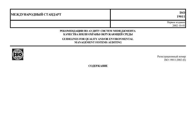 ISO 19011:2002(Е) Рекомендации по аудиту систем менеджмента качества и/или охраны окружающей среды