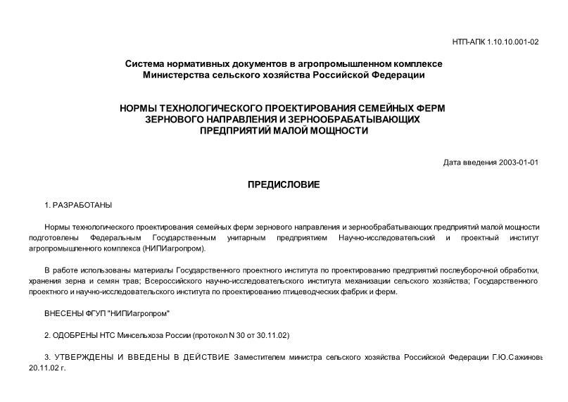 НТП-АПК 1.10.10.001-02 Нормы технологического проектирования семейных ферм зернового направления и зернообрабатывающих предприятий малой мощности