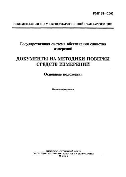РМГ 51-2002 Государственная система обеспечения единства измерений. Документы на методики поверки средств измерений. Основные положения
