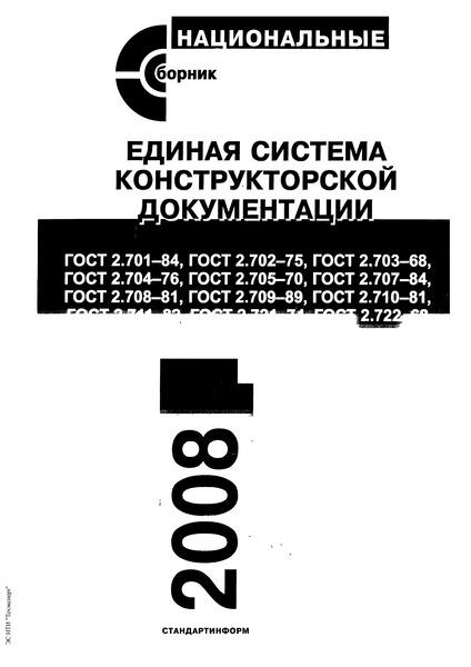 ГОСТ 2.709-89 Единая система конструкторской документации. Обозначения условные проводов и контактных соединений электрических элементов, оборудования и участков цепей в электрических схемах