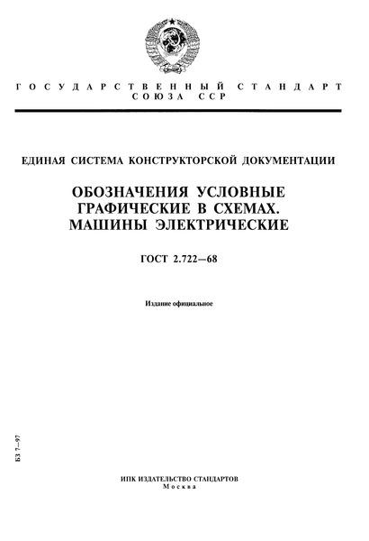 ГОСТ 2.722-68 Единая система конструкторской документации. Обозначения условные графические в схемах. Машины электрические