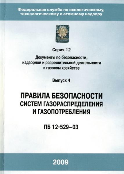 ПБ 12-529-03 Правила безопасности систем газораспределения и газопотребления