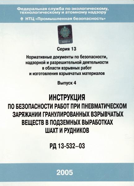 РД 13-532-03 Инструкция по безопасности работ при пневматическом заряжании гранулированных взрывчатых веществ в подземных выработках шахт и рудников