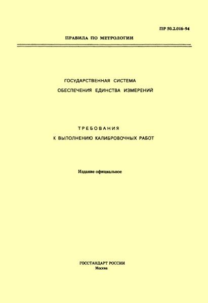 ПР 50.2.016-94 Государственная