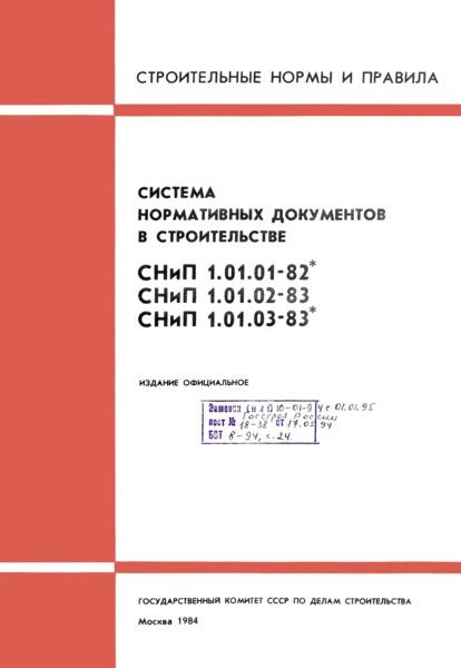 СНиП 1.01.01-82* Система нормативных документов в строительстве. Основные положения