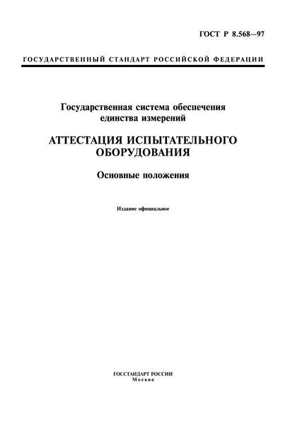 ГОСТ Р 8.568-97 Государственная система обеспечения единства измерений. Аттестация испытательного оборудования. Основные положения