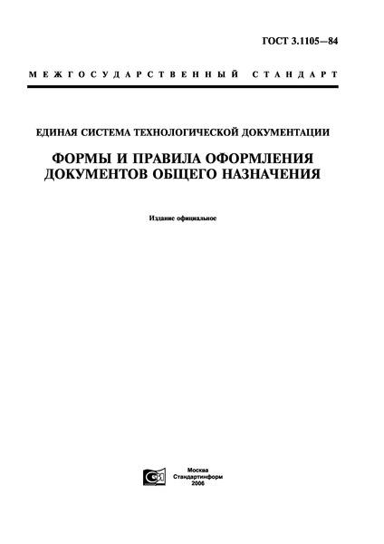 ГОСТ 3.1105-84 Единая система технологической документации. Формы и правила оформления документов общего назначения