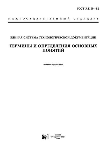 ГОСТ 3.1109-82 Единая система технологической документации. Термины и определения основных понятий