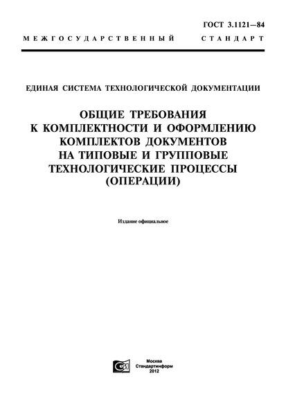 ГОСТ 3.1121-84 Единая система технологической документации. Общие требования к комплектности и оформлению комплектов документов на типовые и групповые технологические процессы (операции)