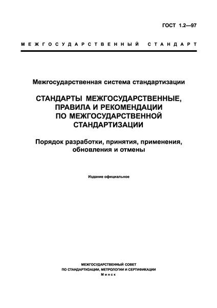 ГОСТ 1.2-97 Межгосударственная система стандартизации. Стандарты межгосударственные, правила и рекомендации по межгосударственной стандартизации. Порядок разработки, принятия, применения, обновления и отмены