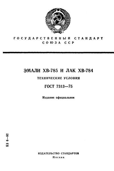 ГОСТ 7313-75 Эмали ХВ-785 и лак ХВ-784. Технические условия