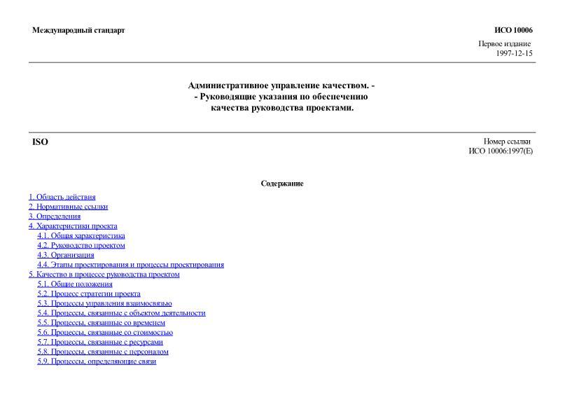 ИСО 10006 Административное управление качеством. Руководящие указания по обеспечению качества руководства проектами
