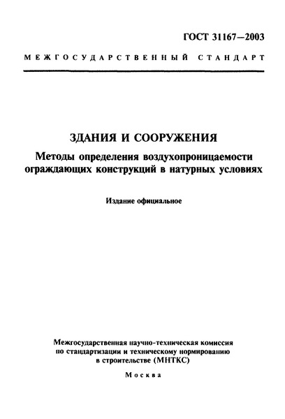 ГОСТ 31167-2003 Здания и сооружения. Методы определения воздухопроницаемости ограждающих конструкций в натурных условиях
