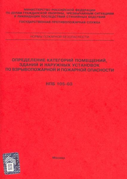 НПБ 105-03 Определение категорий помещений, зданий и наружных установок по взрывопожарной и пожарной опасности