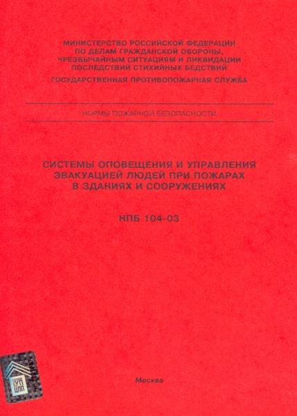 НПБ 104-03 Системы оповещения и управления эвакуации людей при пожарах в зданиях и сооружениях