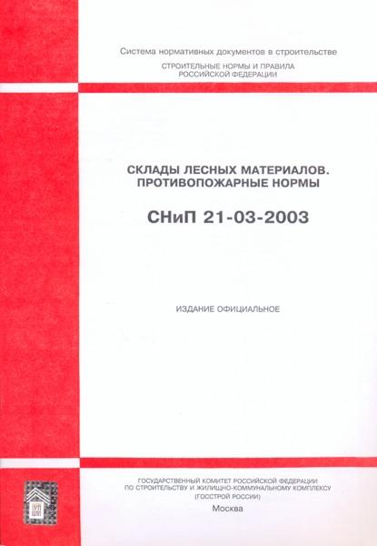 СНиП 21-03-2003 Склады лесных материалов. Противопожарные нормы