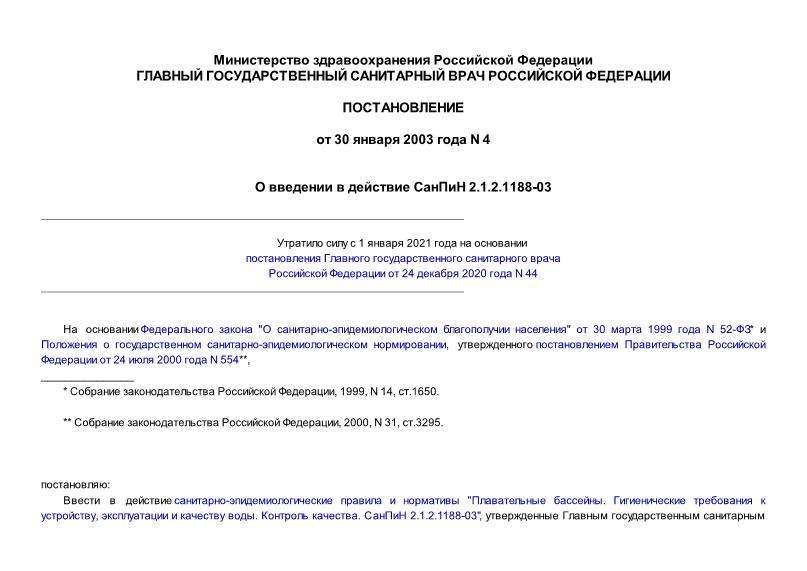 СанПиН 2.1.2.1188-03 Плавательные бассейны. Гигиенические требования к устройству, эксплуатации и качеству воды. Контроль качества