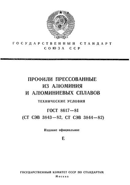 ГОСТ 8617-81 Профили прессованные из алюминия и алюминиевых сплавов. Технические условия