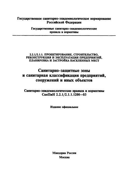 СанПиН 2.2.1/2.1.1.1200-03 Санитарно-защитные зоны и санитарная классификация предприятий, сооружений и иных объектов