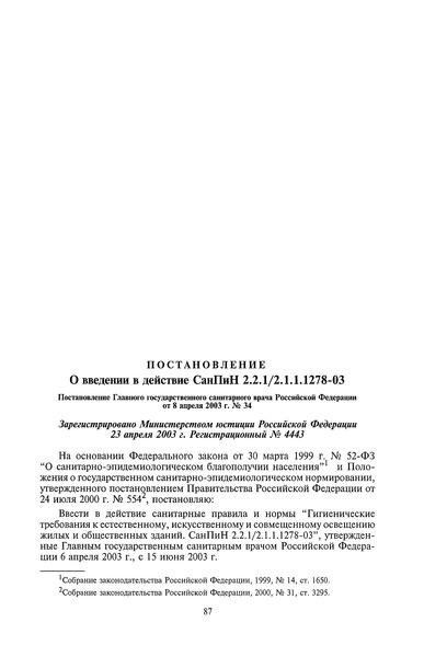 СанПиН 2.2.1/2.1.1.1278-03 Гигиенические требования к естественному, искусственному и совмещенному освещению жилых и общественных зданий