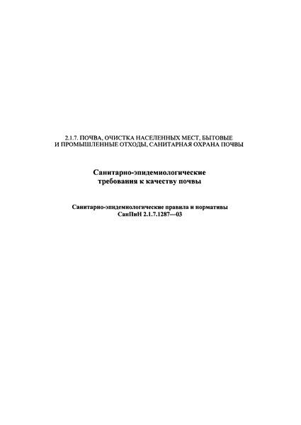 СанПиН 2.1.7.1287-03 Санитарно-эпидемиологические требования к качеству почвы