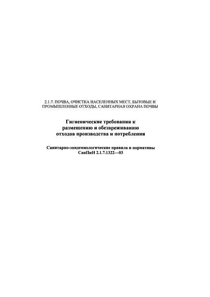 СанПиН 2.1.7.1322-03 Гигиенические требования к размещению и обезвреживанию отходов производства и потребления
