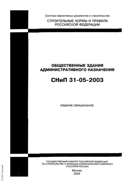 СНиП 31-05-2003 Общественные здания административного назначения