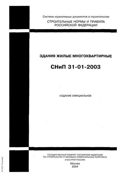 СНиП 31-01-2003 Здания жилые многоквартирные