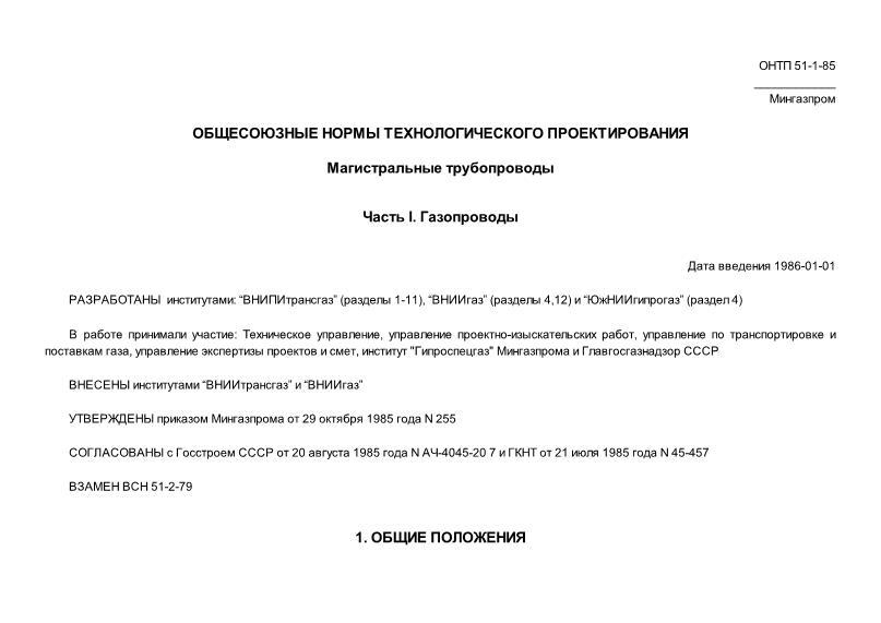 ОНТП 51-1-85 Общесоюзные нормы технологического проектирования. Магистральные трубопроводы. Часть I. Газопроводы