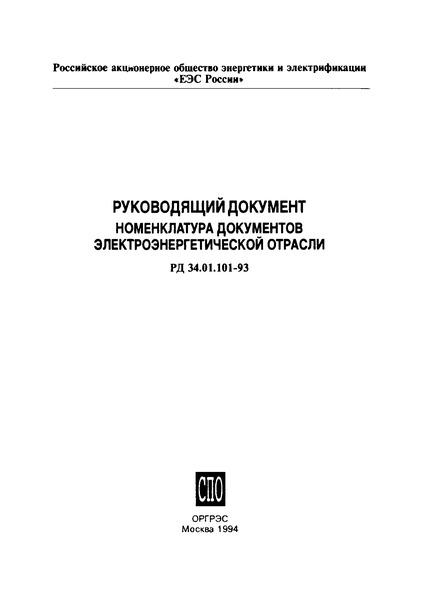 РД 34.01.101-93 Руководящий документ. Номенклатура документов электроэнергетической отрасли